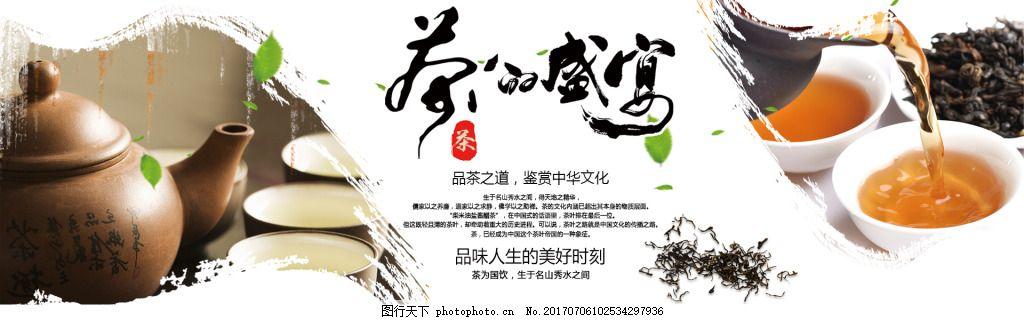 茶叶banner网页设计 茶叶海报 茶道 品茶 茶水