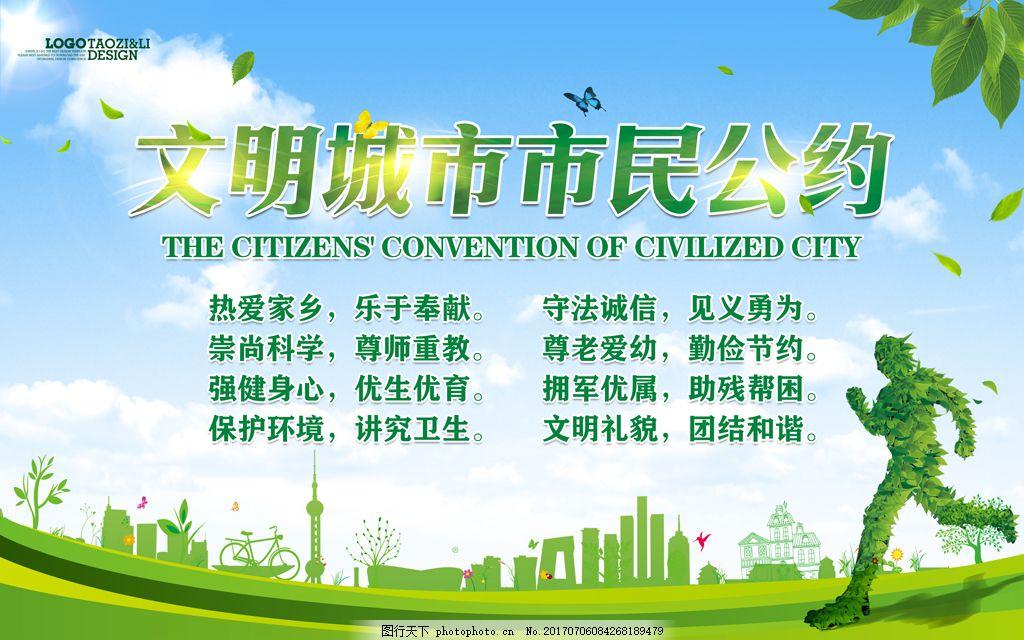 绿色文明城市市民公约宣传展板 文明城市 文明社区 文明城市标语 创建