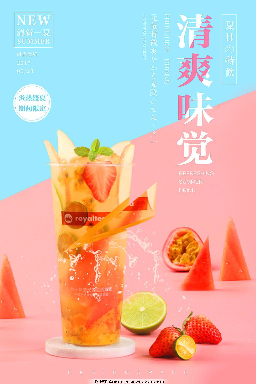 清新文艺果汁饮料海报 清新文艺 夏日特饮 果汁饮料 创意 折扣 促销