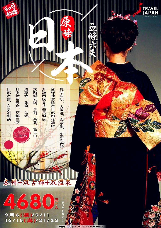 和韵日本-原味日本 和韵日本原味日本 和韵系列 旅游 广告 本州