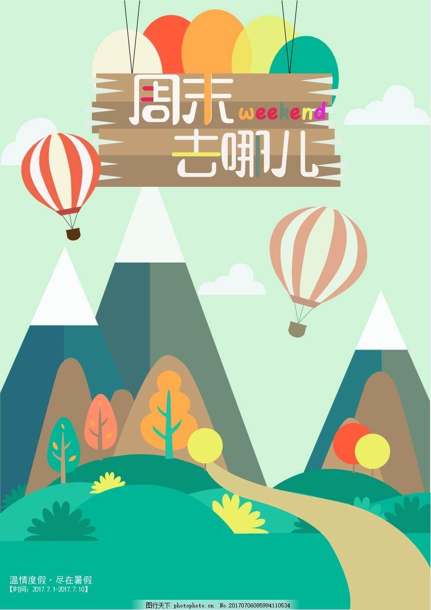 周末旅游海报 旅游海报模板 热气球 乡间风景 蓝天白云