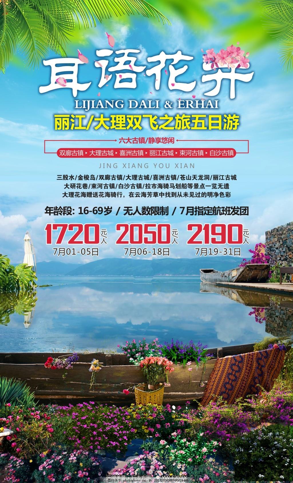旅游宣传海报 昆明 大理 洱海 旅游广告 旅游宣传图 摄影 丽江古镇