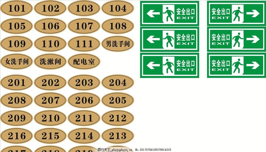 楼层牌 亚克力标牌 导向牌 公共标识标志 创意门牌 门牌设计 办公室门图片