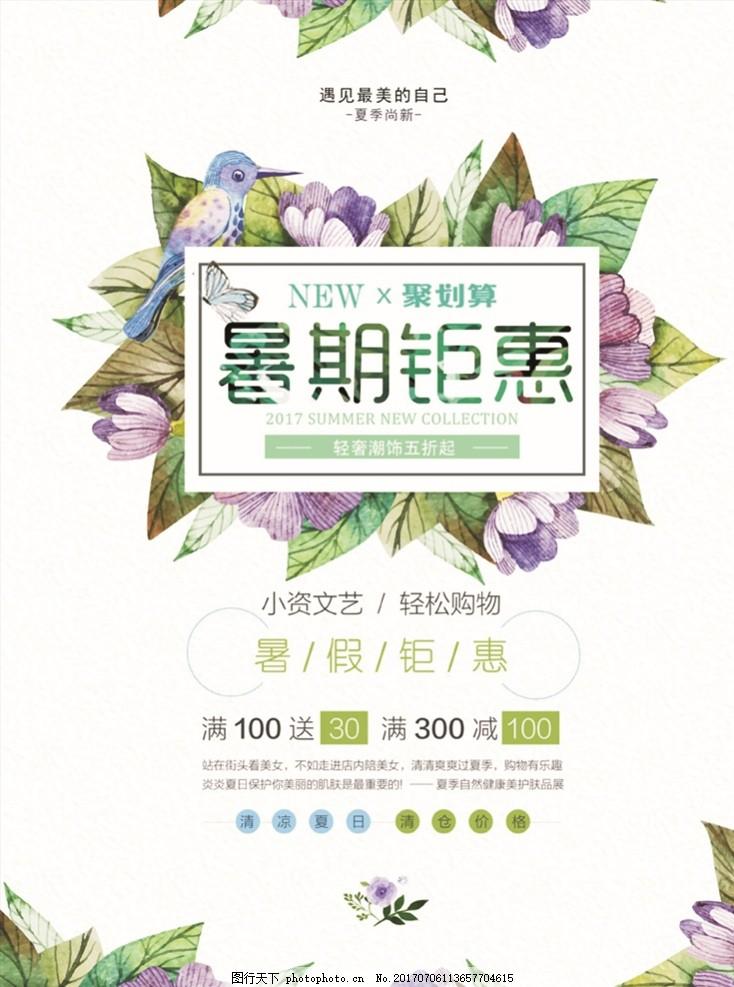 森系清新花鸟暑期钜惠夏季促销海 夏季 促销 打折 暑期钜惠 服装店