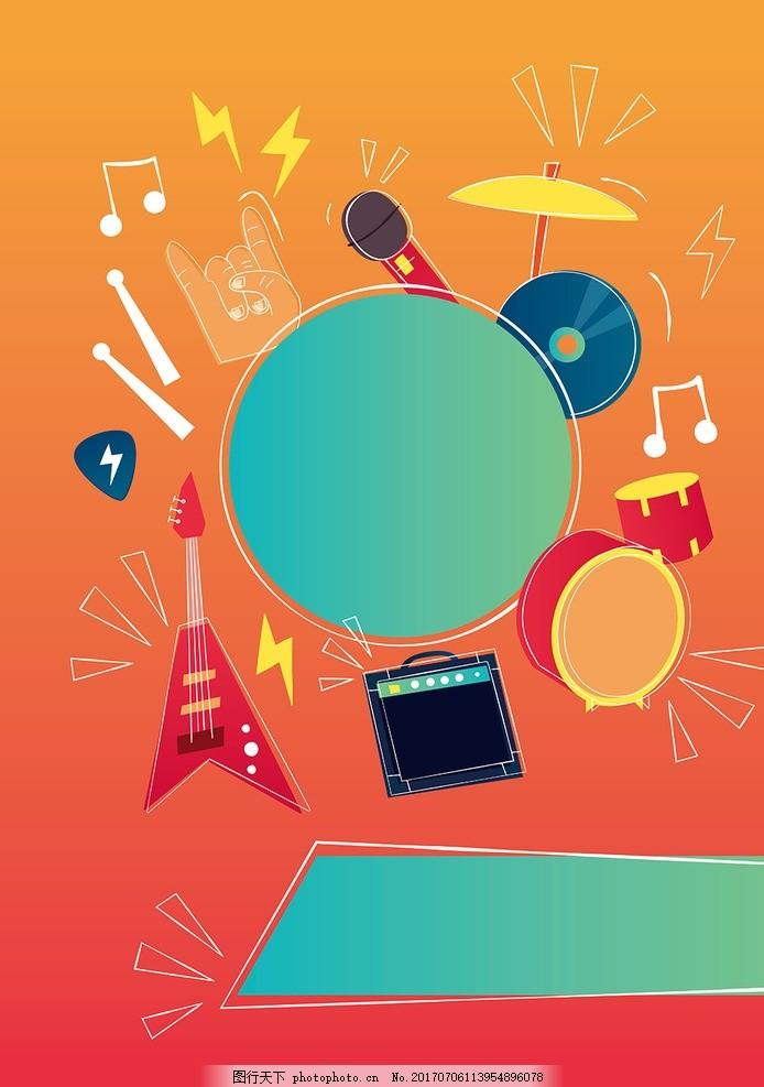 酒吧海报背景 音响 乐器 音乐音标 花纹素材 音乐背景 音符素材