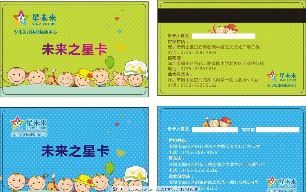广告设计电话名片小学生自我介绍自我介绍小日照卡片小学图片