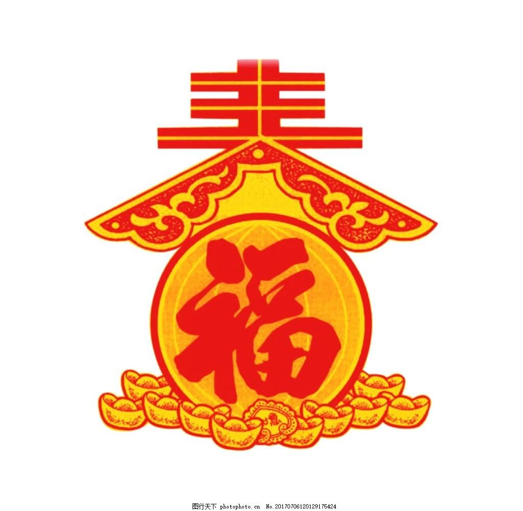 春节福字png免扣元素 艺术字 元宝 金色 新年