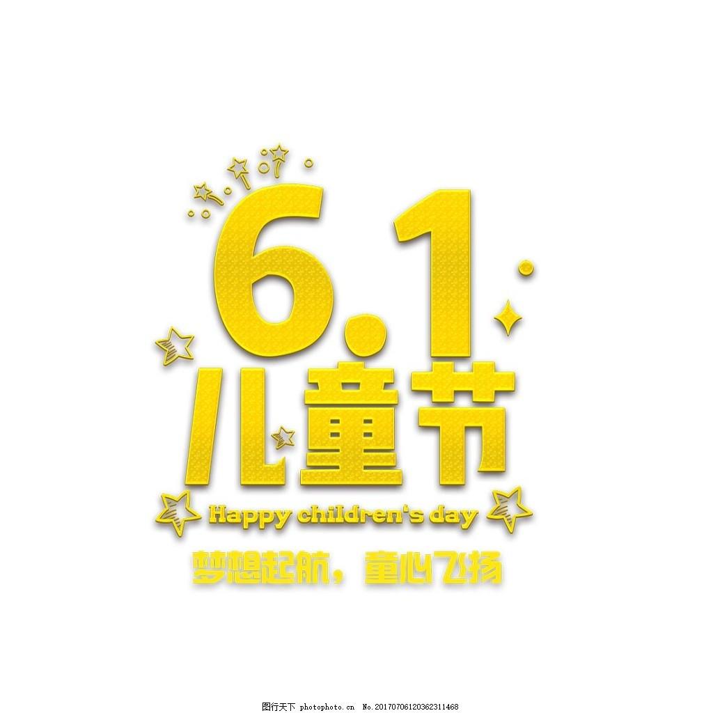 黄色六一艺术字元素 手绘 儿童节 字体 艺术字 六一 字母 png 免抠
