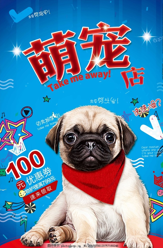 萌宠时尚促销 萌宠海报 卡通 宠物店 可爱 萌宠 小狗 动物 促销 海报