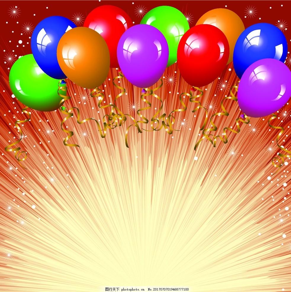 气球 生日背景 彩色气球 手绘 贺卡 卡片 生日海报 生日礼物