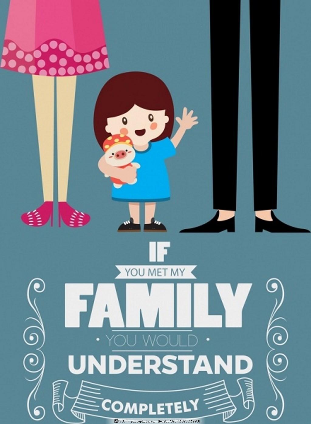 家庭海报可爱女孩卡通设计 家庭图案 矢量背景 家庭 家 爱人 小孩图片