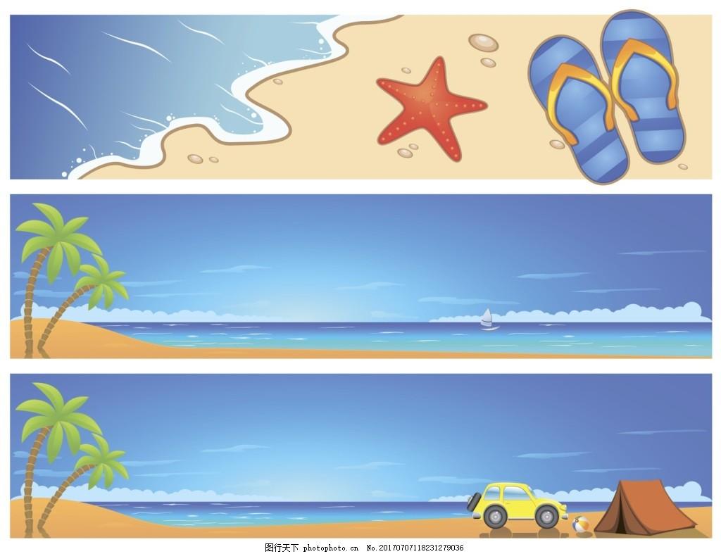 蓝色海边夏日度假沙滩矢量素材 风景 拖鞋 小清新 卡通 填充 插画