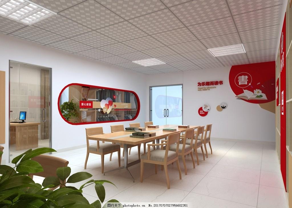 电子阅览室 党建室 环境布置 多功能办公室 党建文化 政府机关设计 我