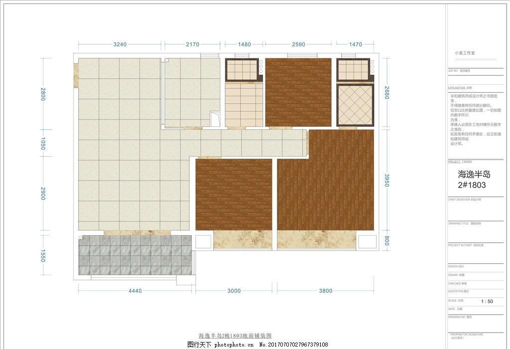 铺贴图 复合木地板 施工图 仿古砖 地面铺装 设计 环境设计 室内设计