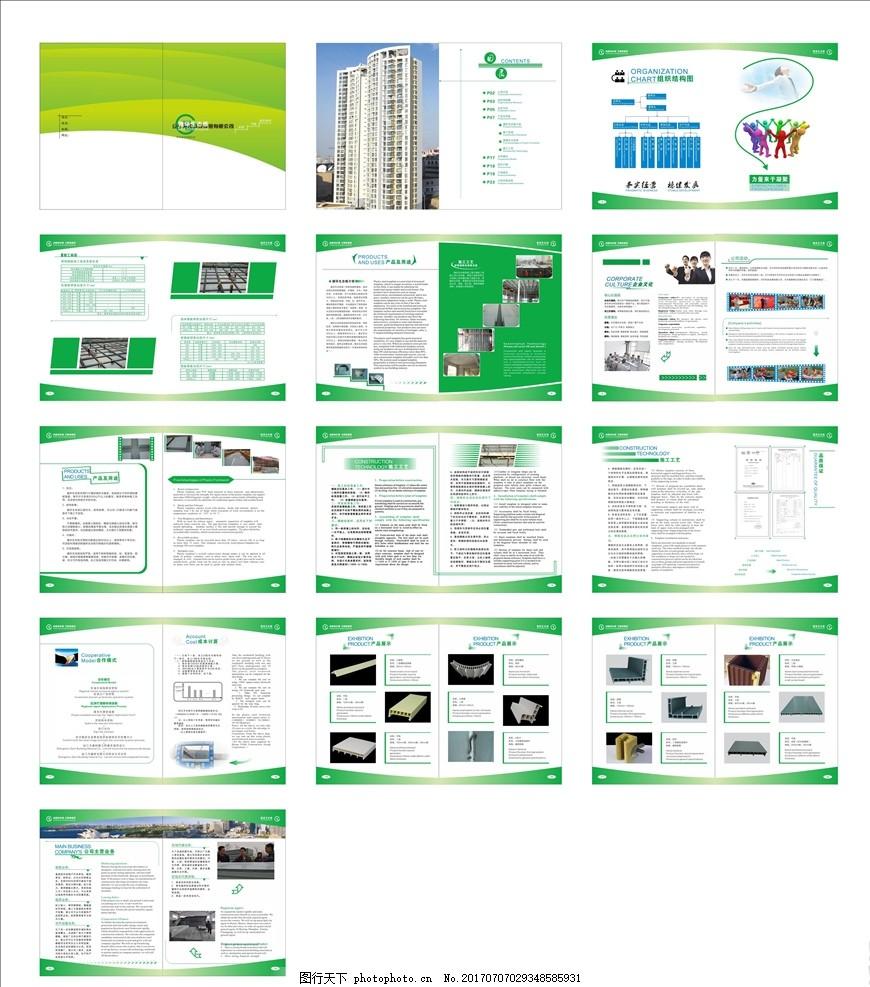 企业画册 广告画册 公司画册 农业 农产品宣传册 企业文化画册图片