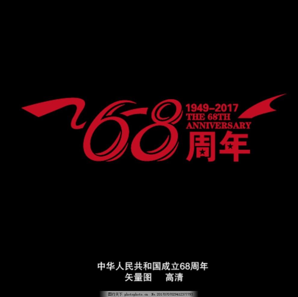 国庆68周年 矢量图 高清 红旗 国庆 68周年 设计 广告设计 logo设计