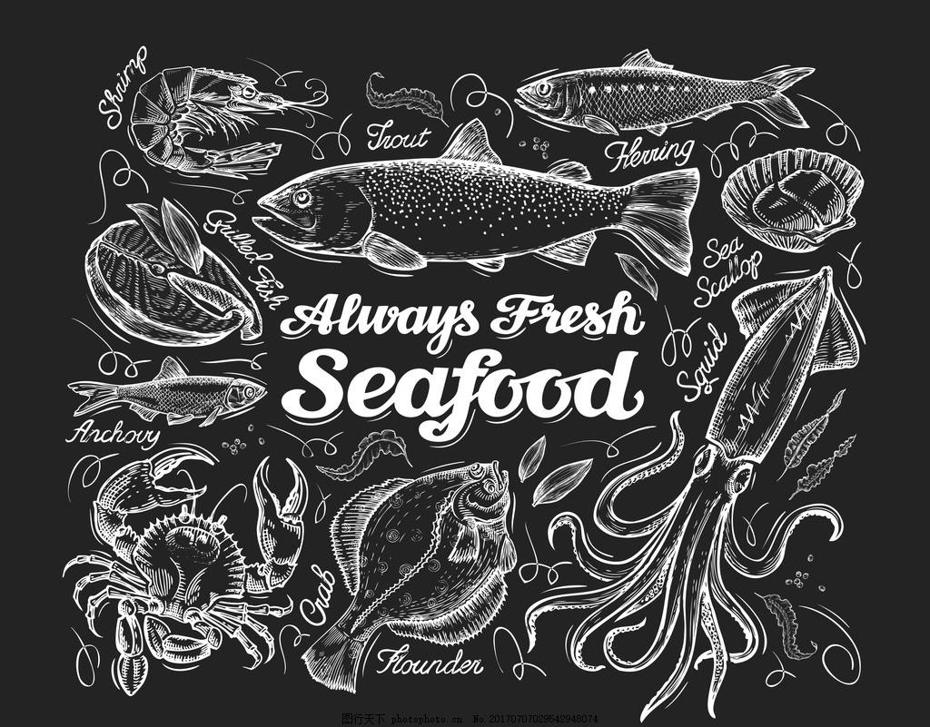 手绘海鲜 手绘美食 手绘食物 手绘美食背景 手绘美食底纹 快餐