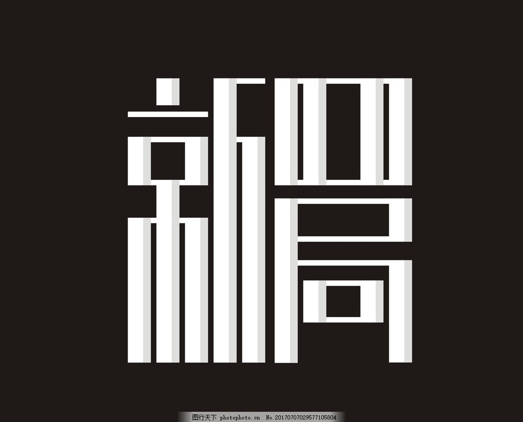 新四局 艺术字 新 四 局 新艺术字 四艺术字 局艺术字 设计 广告设计