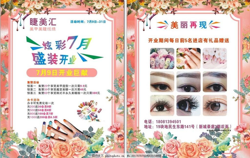 美甲宣传单 美甲 宣传单 美瞳 美容 美睫 dm单 广告设计 设计 广告