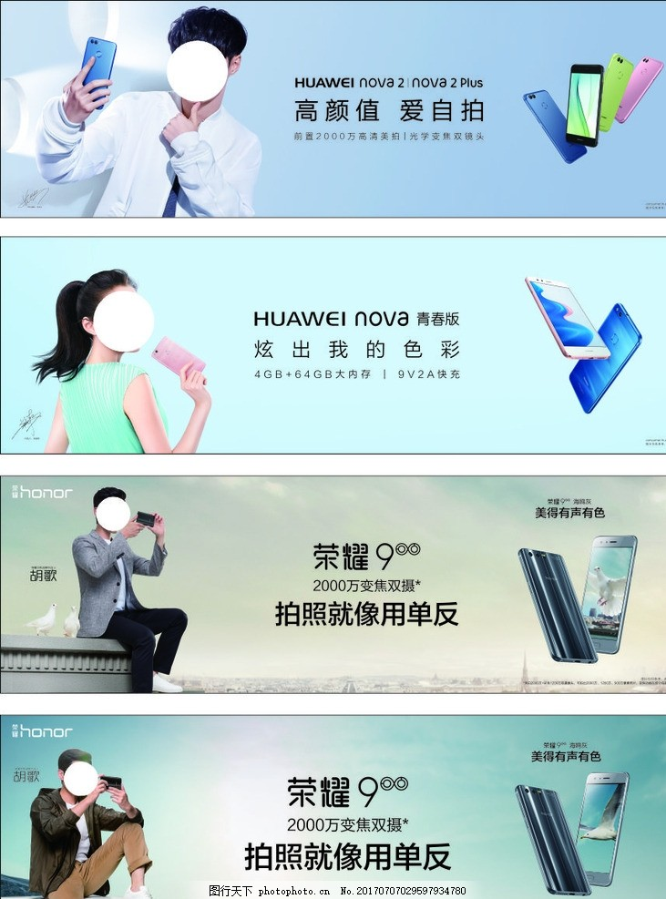 华为手机 荣耀手机 手机海报 荣耀9 华为nova 手机 设计 广告设计