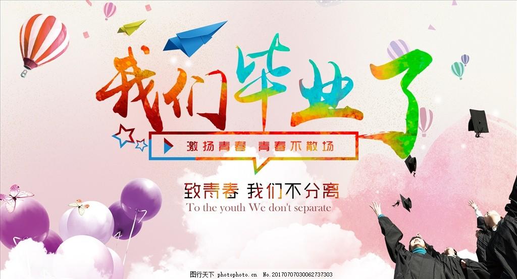 青春毕业季 毕业季 毕业 致青春 青春 校园 同学录 纪念相册 海报