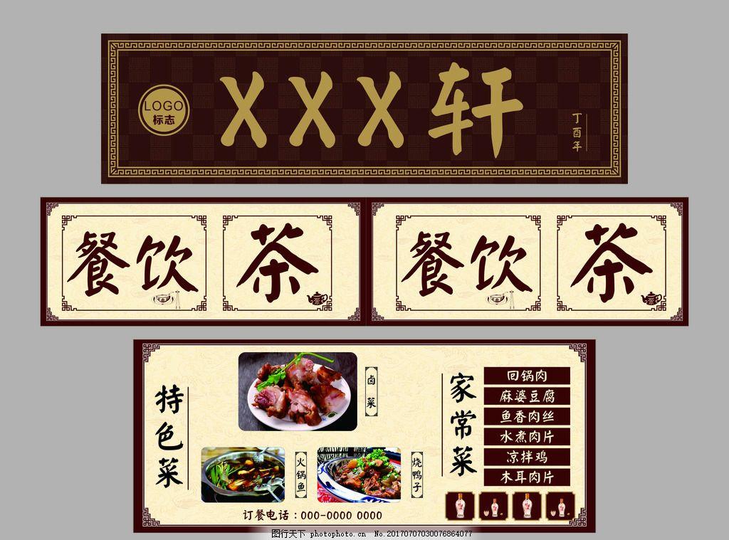匾牌 墙面广 茶楼 墙面广告 菜单 菜谱 茶楼广告 餐厅 门牌 门匾 设计
