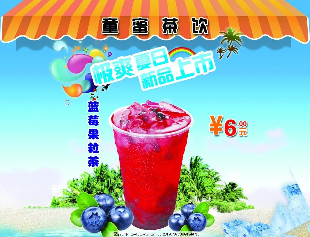 蓝莓果粒海报灯箱 蓝莓 果粒 冷饮 茶饮 灯箱 设计 广告设计 海报设计
