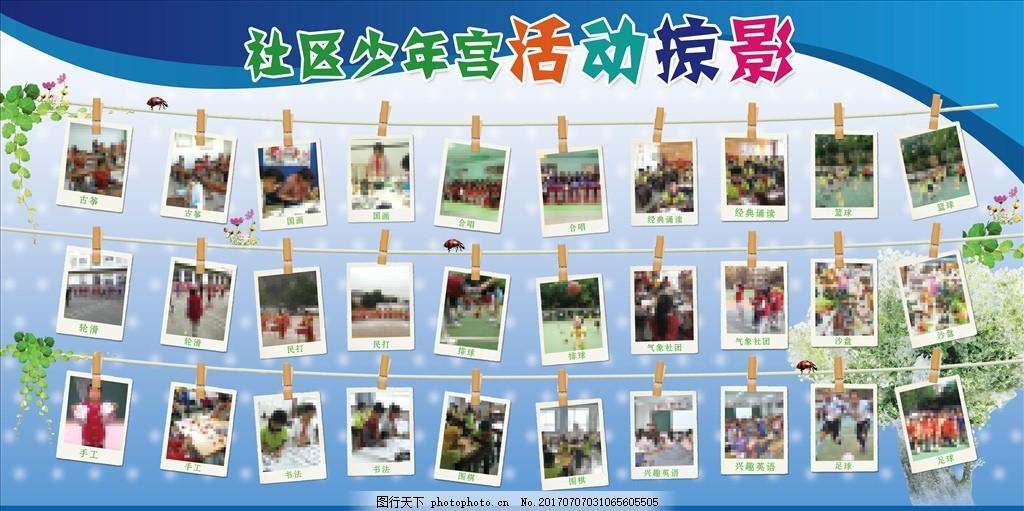 活动掠影 活动剪影 照片墙 照片展板 相册 设计 广告设计 其他 72dpi
