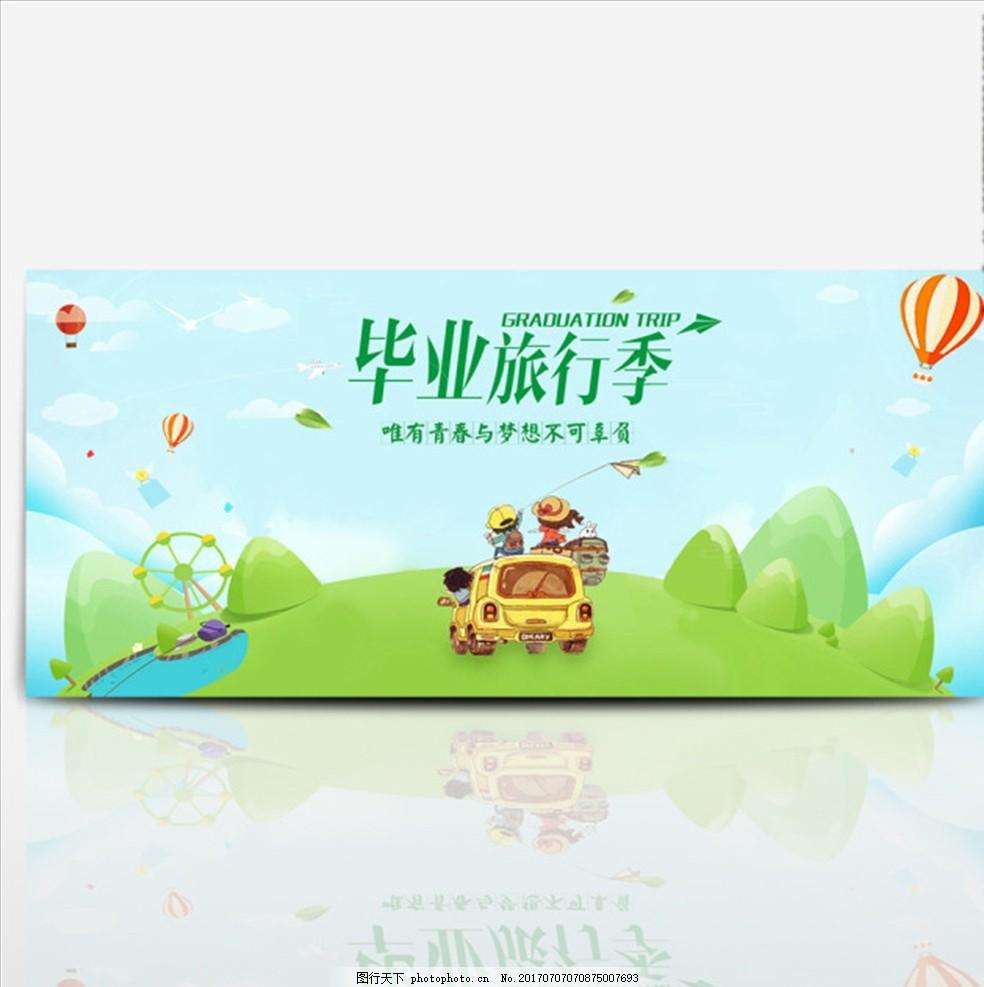 毕业旅游季banner设计 毕业 旅游 季 banner 设计 psd 设计 淘宝界面