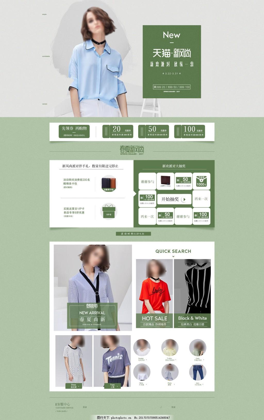 新风尚淘宝首页设计 服装首页 女装首页 简约 创意 清新 页面入口