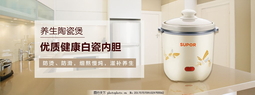 苏泊尔迷你小电炖锅海报 厨房用品 电器 淘宝 天猫 促销海报