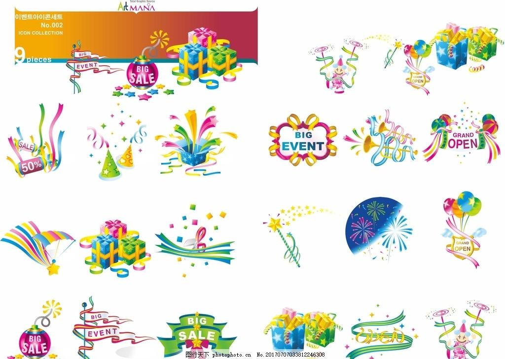 矢量彩带 礼物 矢量图 卡通图 彩带 礼物 矢量彩带 矢量礼物 设计