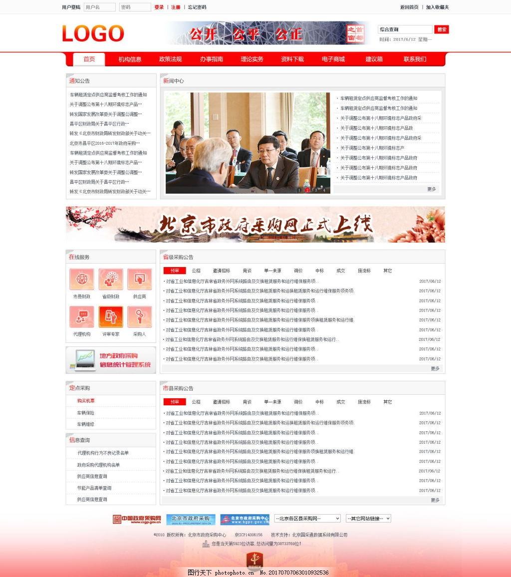 设计图库 界面设计 网页界面模板  中国风门户网站首页 门户网站 新闻