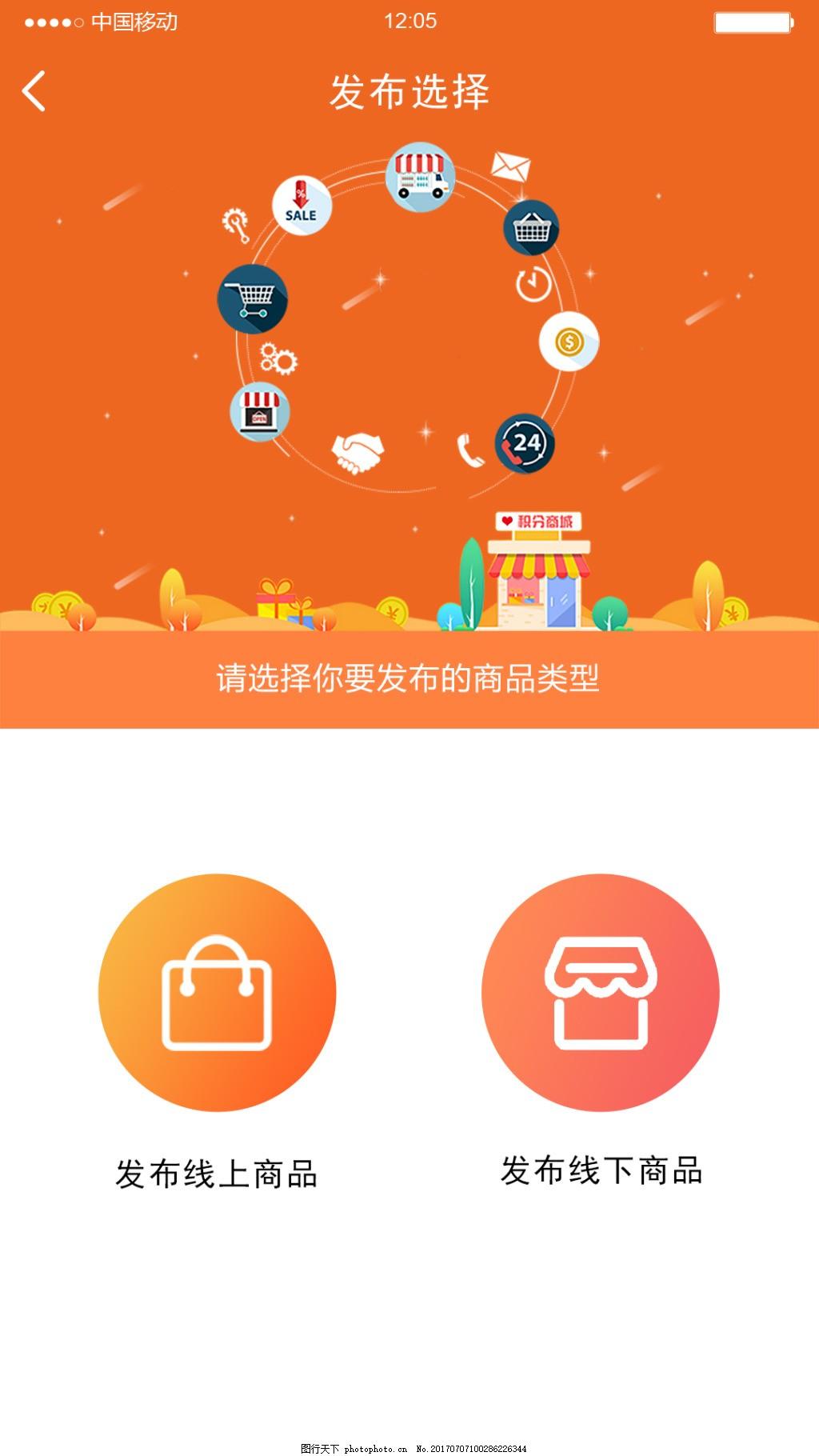 发布商品选择手机APP 橙红 创意设计 分类选择页面 积分商城