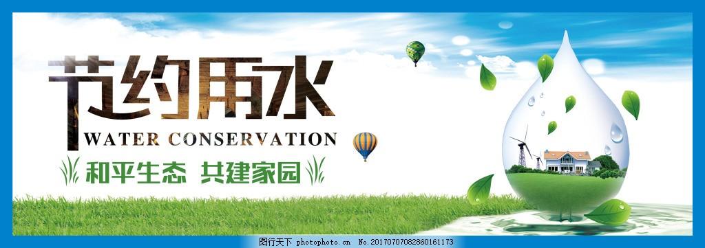 节约用水海报 保护自然 和平 生态 家园 绿叶 热气球 绿色背景