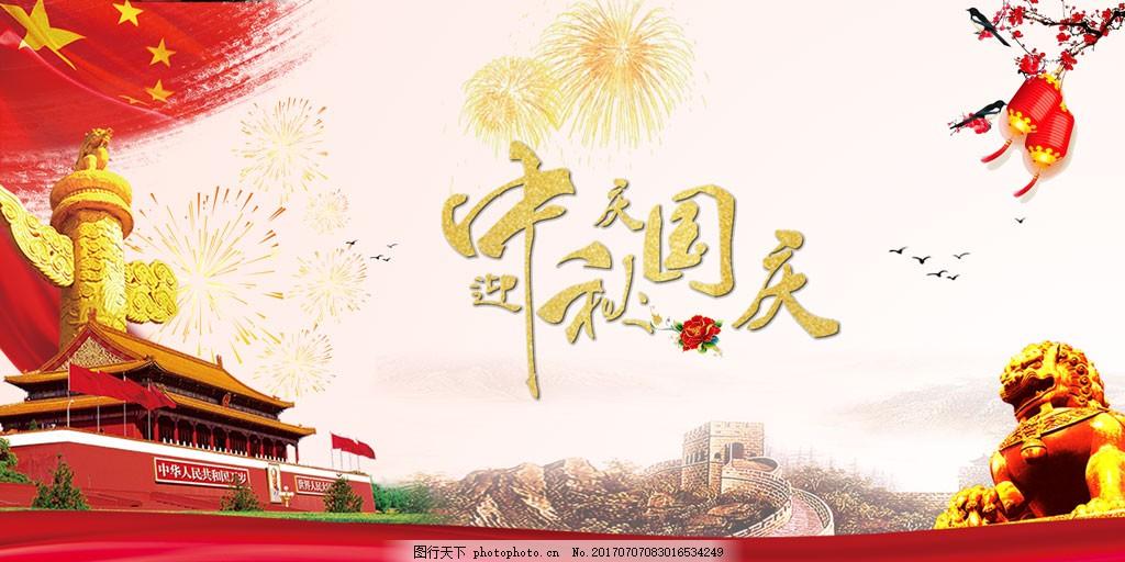 迎中秋庆国庆海报 中秋国庆素材背景图片