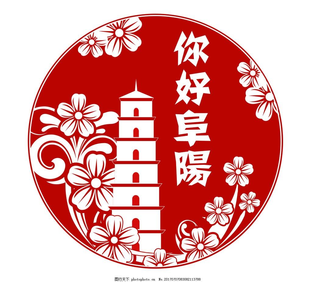 你好阜阳logo 以阜阳文峰塔地标建筑为元素进行设计  加上花饰