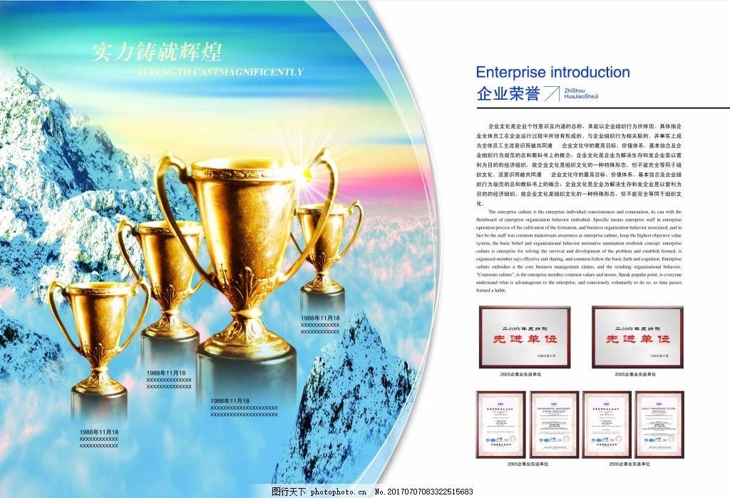 企业画册荣誉设计 企业荣誉 企业文化 企业文化画册 奖杯 冰山