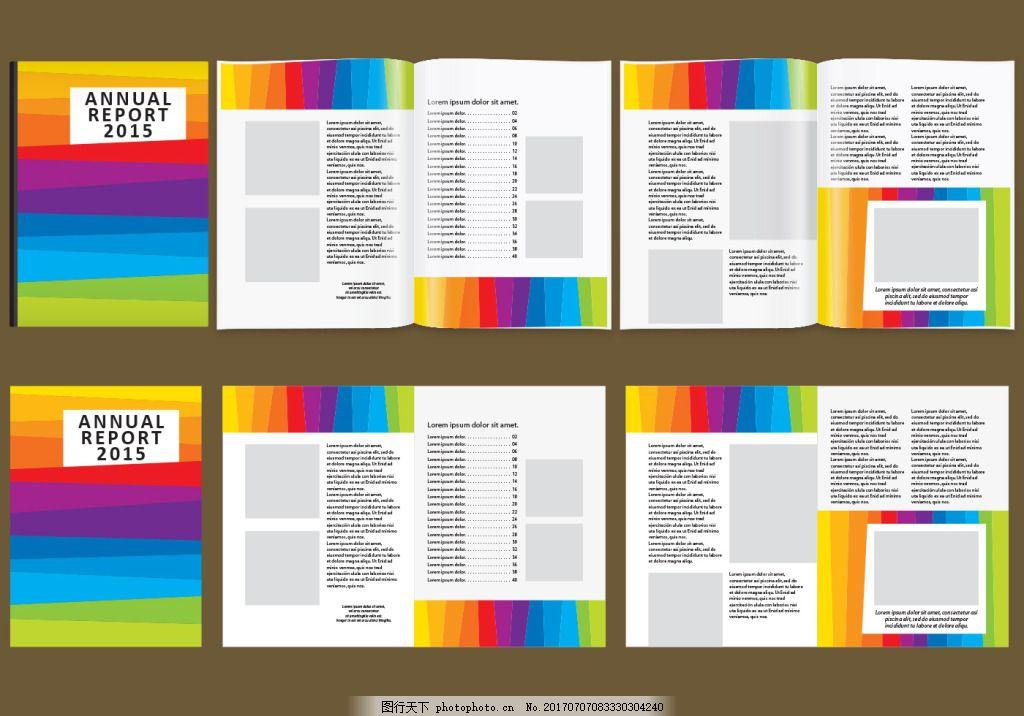 多彩创意时尚企业画册 宣传画册 企业宣传画册 高档画册 画册设计