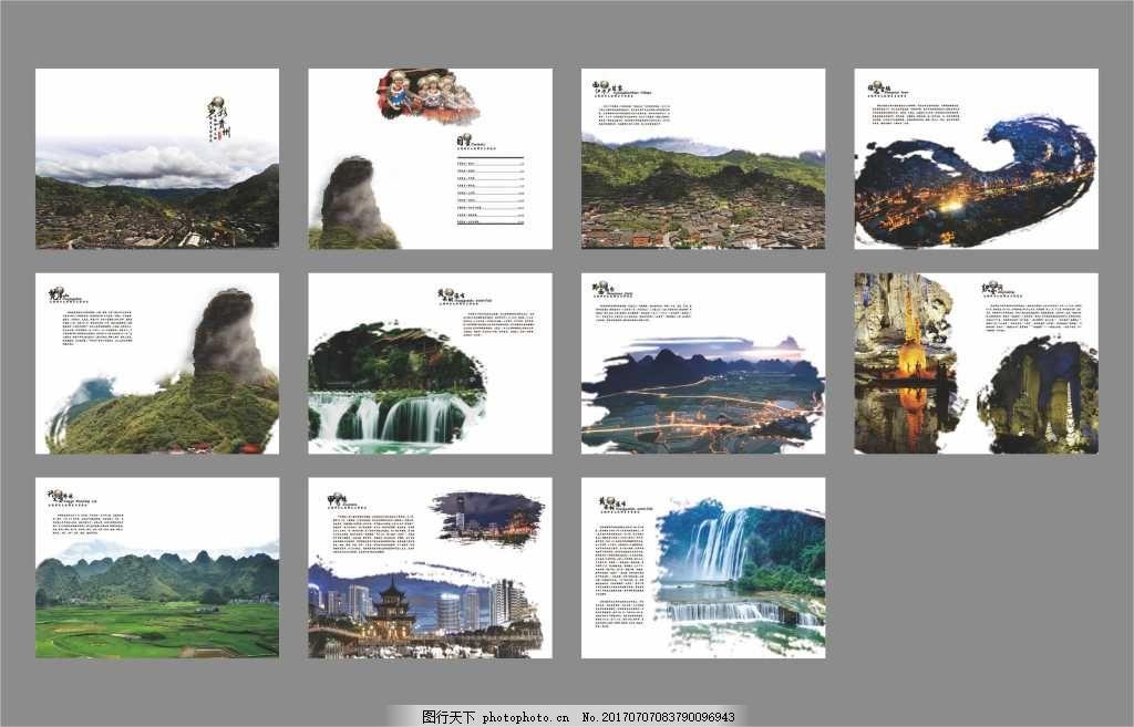 多彩贵州画册 封面 笔刷