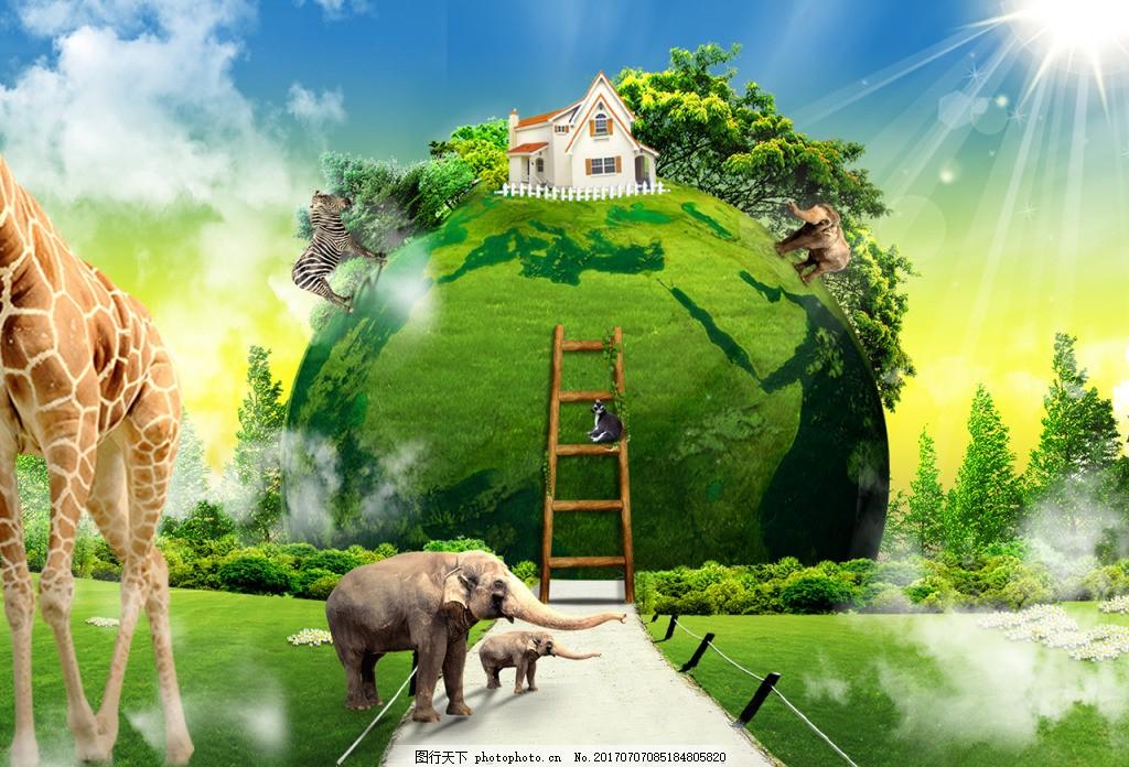 合成海报素材 ps文件 绿植 动物 太阳 环保 地球 蓝天 素材 背景