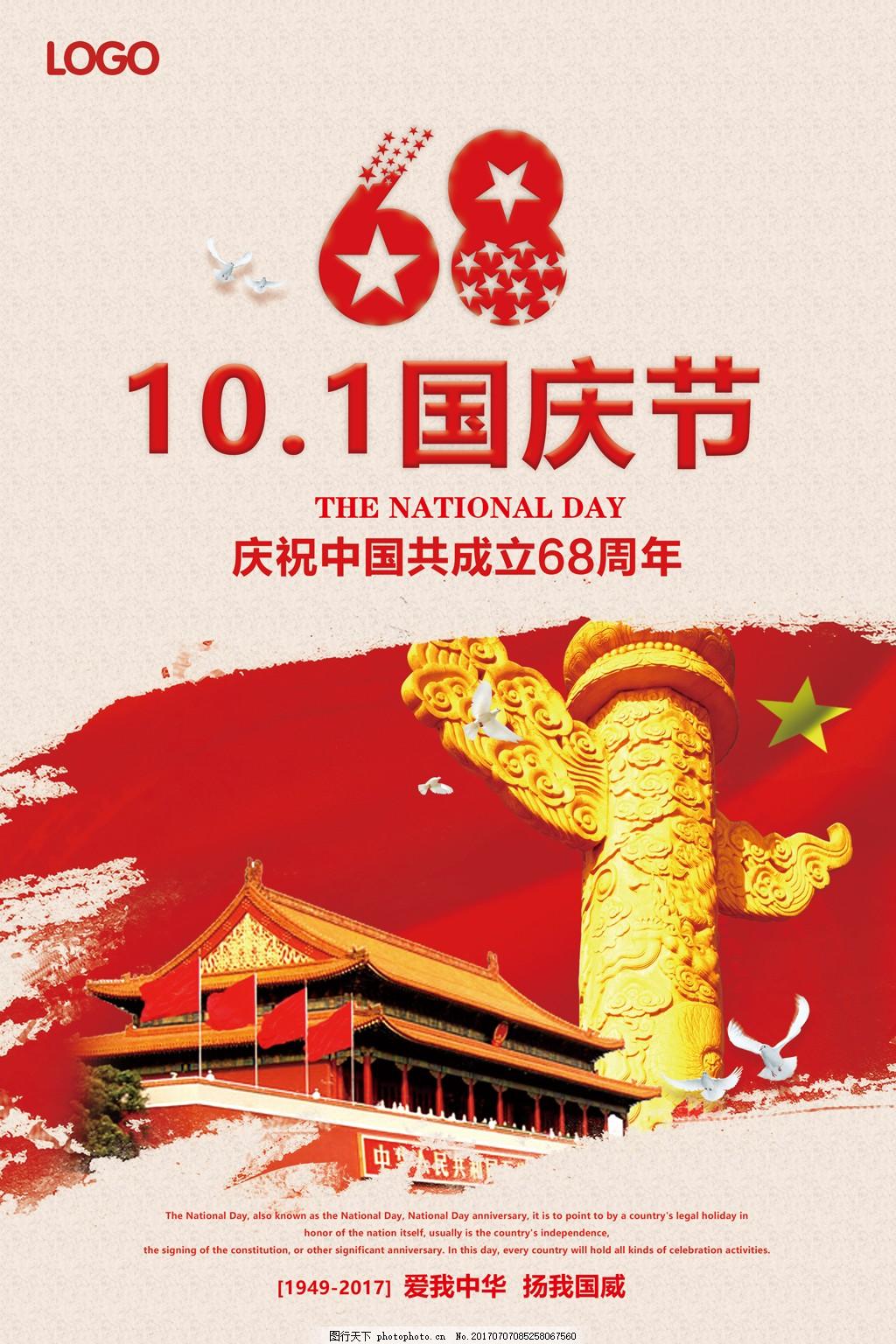 国庆节周年庆典海报 国庆节海报 共产党 华表 天安门