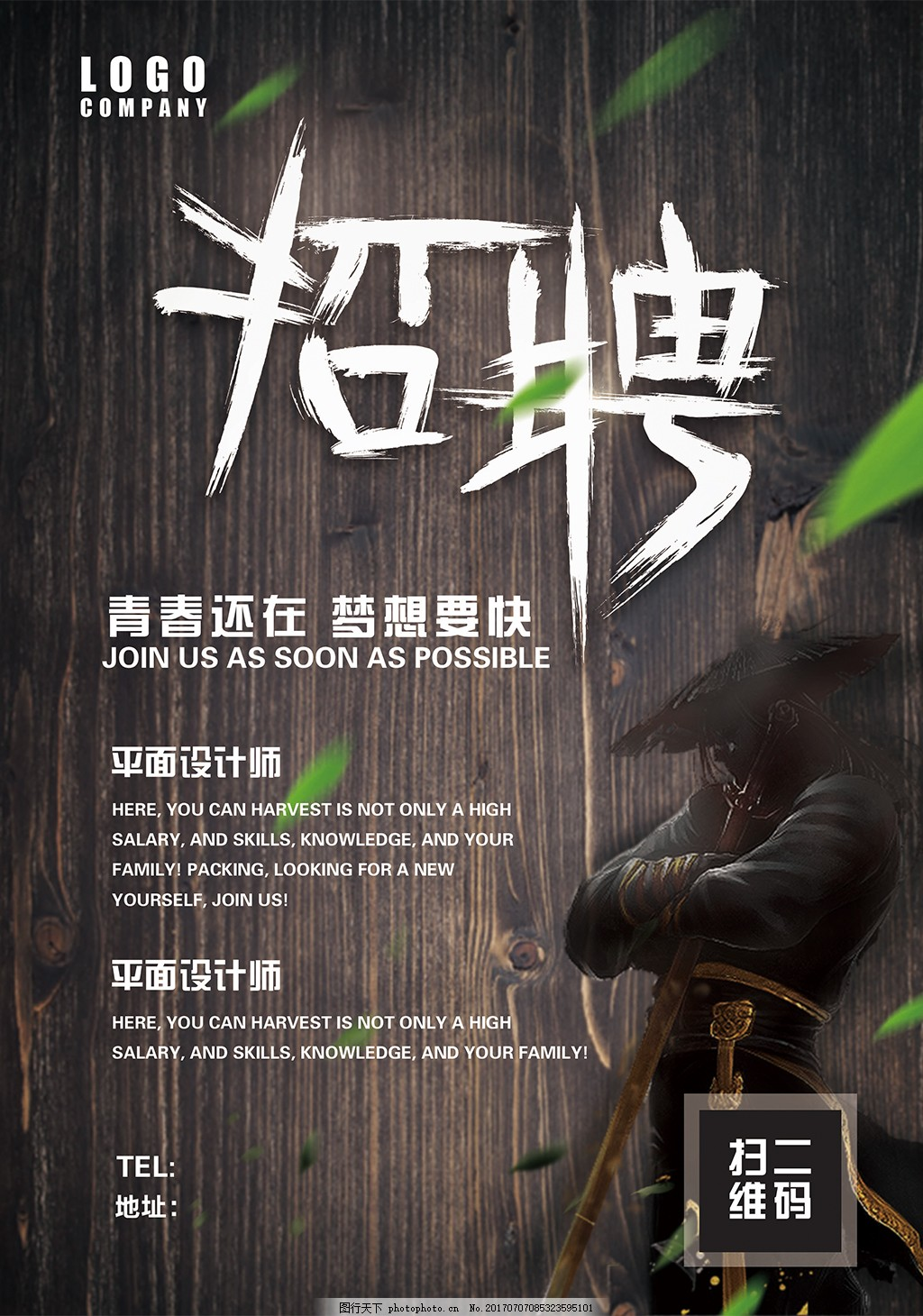 招聘宣传海报 商业 古韵 古风 武侠