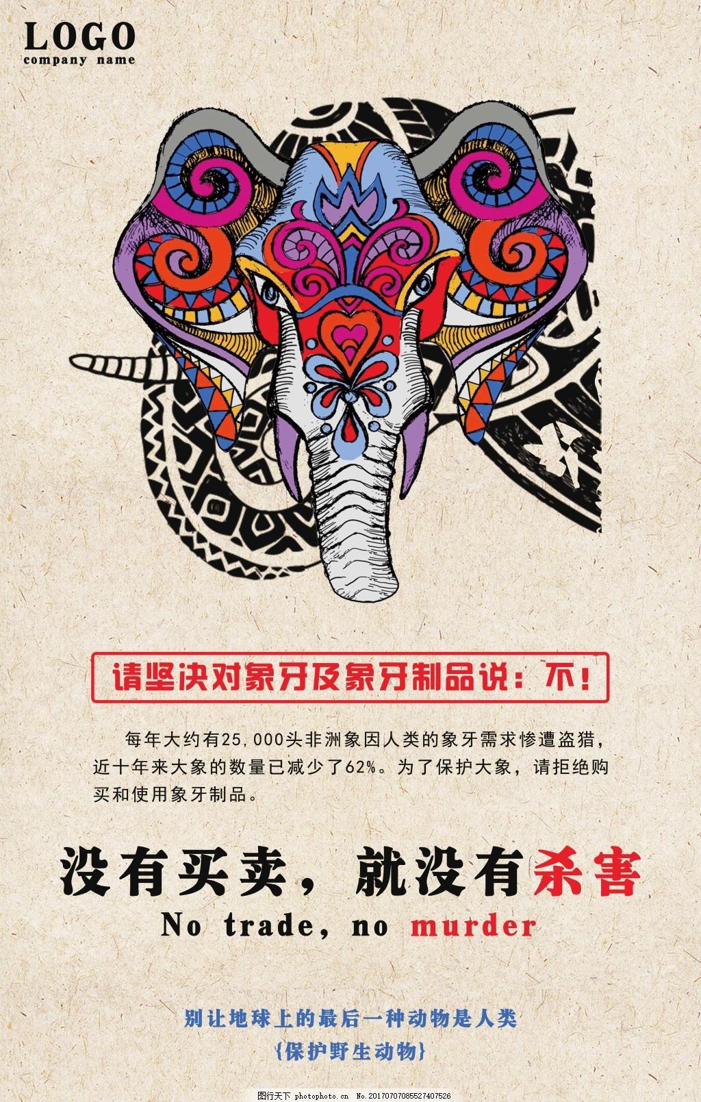 海报 公益海报 公益 宣传单 单页 桥厢广告 地铁口广告 拒绝使用动物
