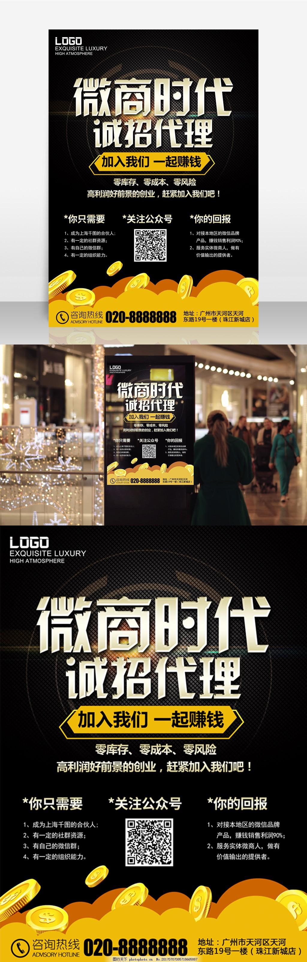 黑金创意字体设计微商海报设计 微商时代 金属字体 质感背景 招商