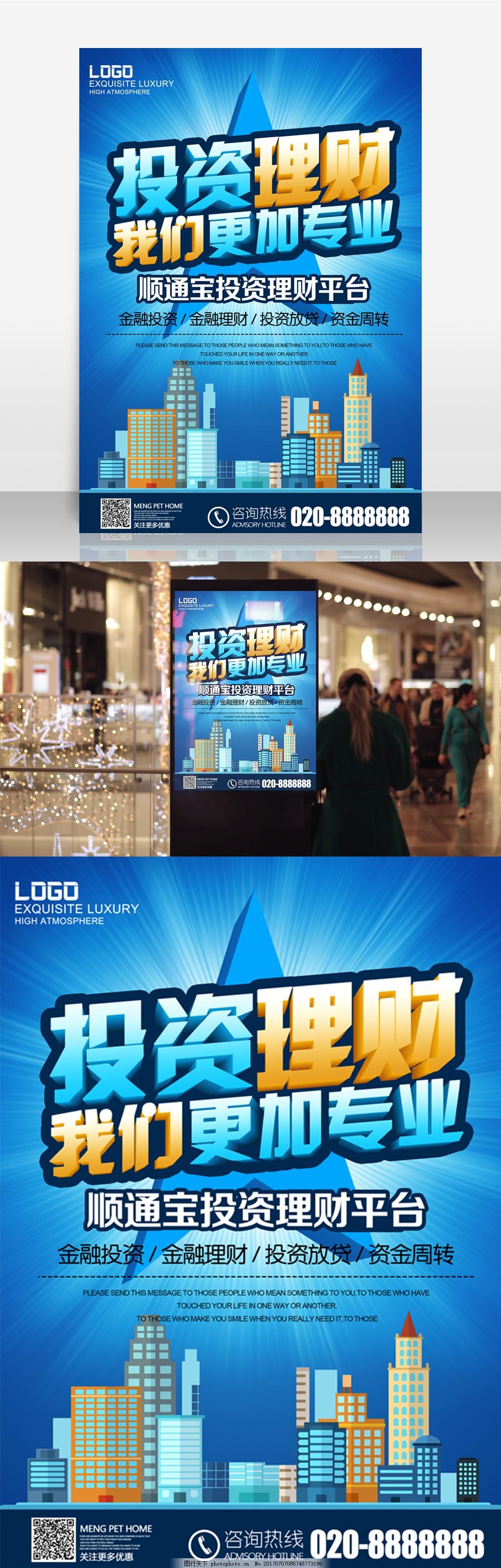 蓝色商务城市投资理财海报设计 金融投资 投资海报 城市剪影 光效背景