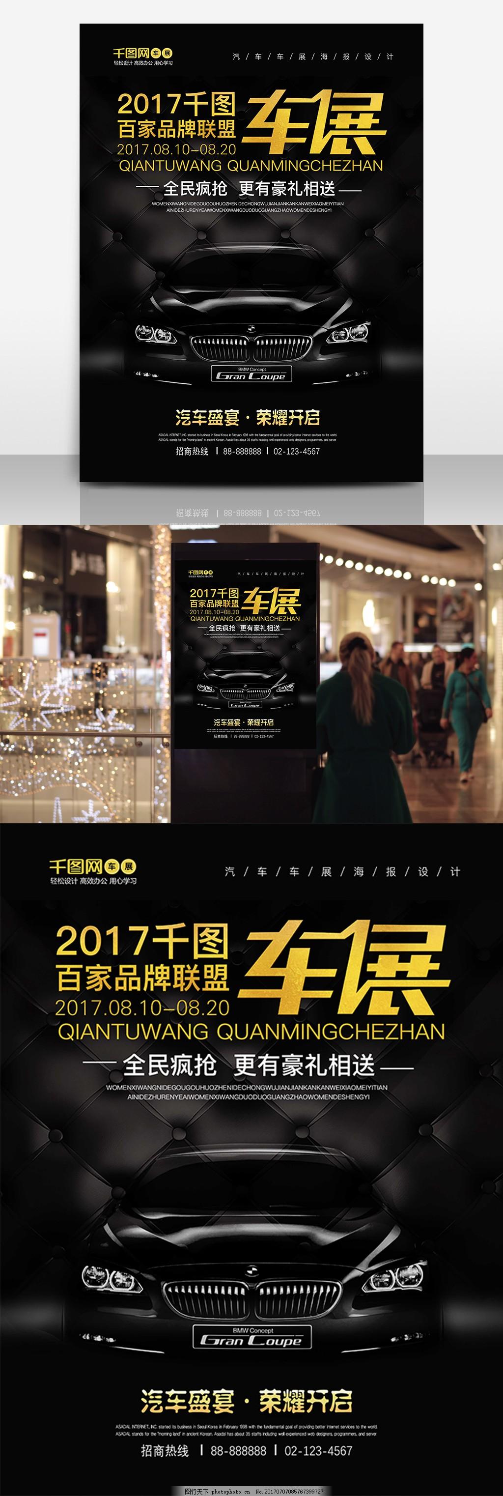 黑金字体设计品牌汽车车展盛宴海报设计