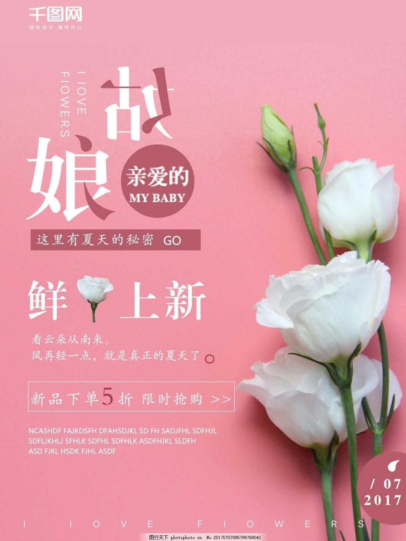 鲜花店文艺粉红创意简约商业海报设计模板,花店海报