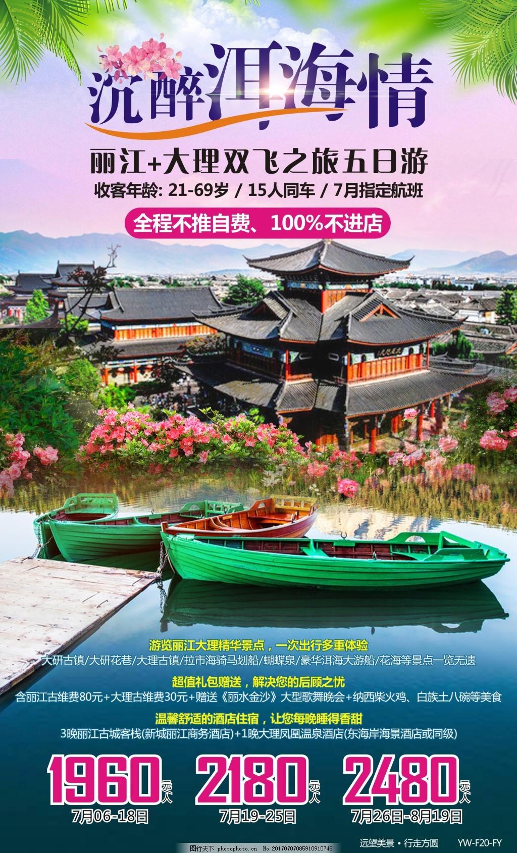 昆明 大理 洱海 旅游广告 旅游宣传图 摄影 洱海情侣 石林 丽江古镇