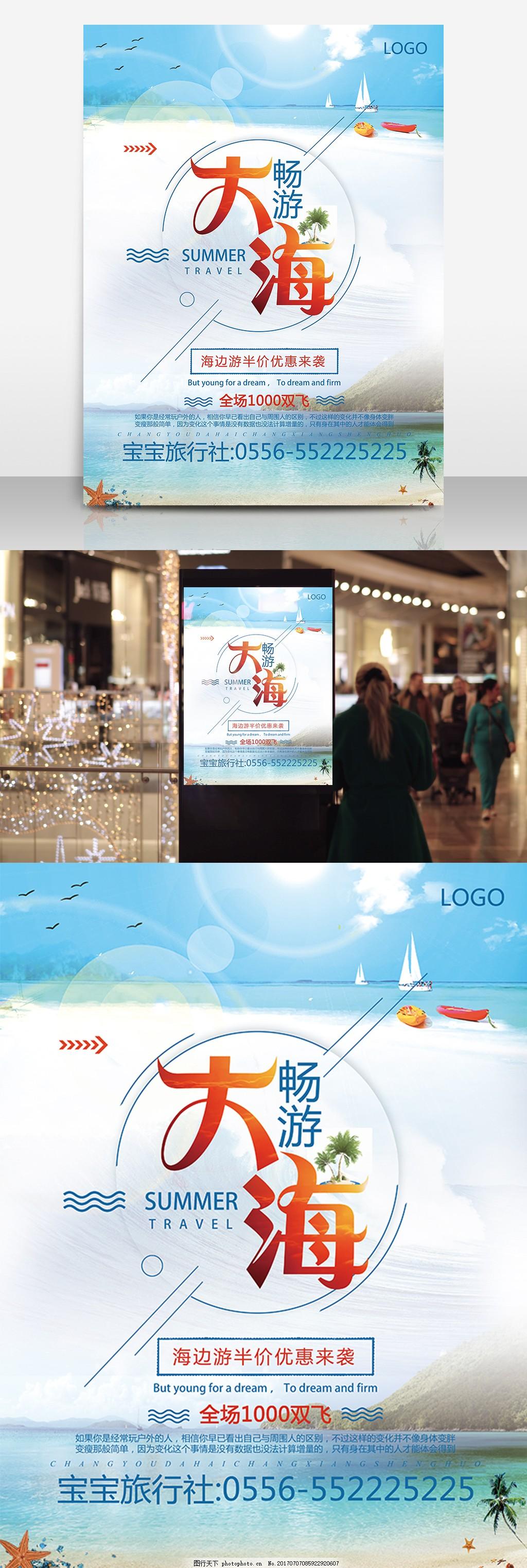 海边旅行社宣传促销双飞旅游海报